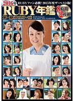 2016年RUBY年鑑 第一期(2015.10〜12) ダウンロード