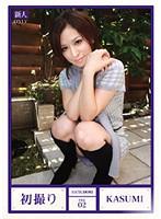 初撮り FILE02 KASUMI ダウンロード