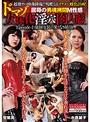 屈辱の男魂拷問M性感 ドマゾ女体化淫穴肉人形 Episode-1:強制女装の果てなき絶頂のサムネイル