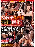 dbvb00020[DBVB-020]女装子スパイ拷問処刑 爆辱!!絶頂肉人形にされる元剛腕捜査菅、凉 涼香
