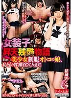 女装子昇天残酷物語 Part-1 美少女制服オトコの娘、恥辱の蹂躙淫穴人形!! 結城さくや