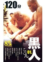 黒人 01. 8人の日本人女性出演 ダウンロード
