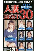 1000人に聞きました!2000年人妻BEST30 ダウンロード