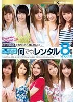 D☆Collection シリーズBEST 何でもレンタル 8時間special ダウンロード