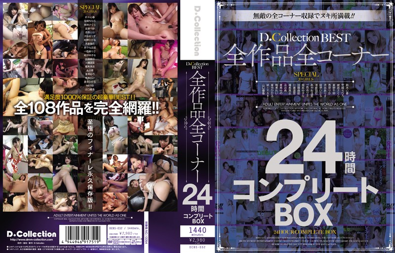 D☆Collection BEST 全作品全コーナー24時間コンプリートBOX