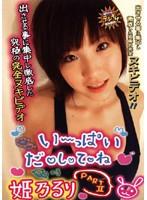 いっぱい出してねっ 姫乃るり PART2 ダウンロード
