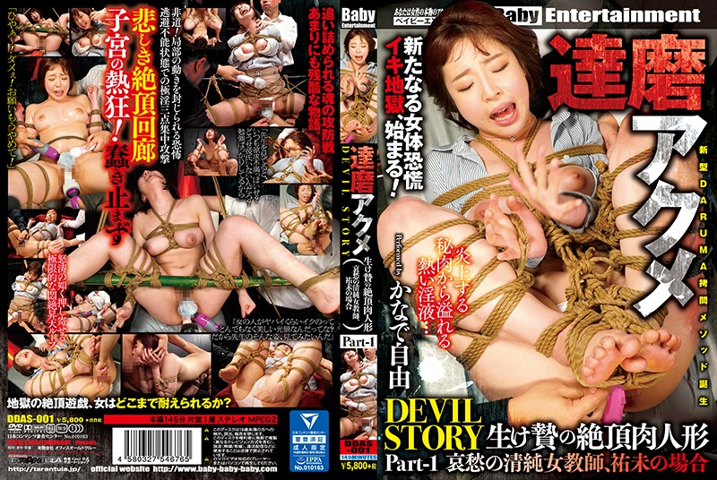達磨アクメ DEVIL STORY 生け贄の絶頂肉人形 Part-1 哀愁の清純女教師、祐未の場合 かなで自由