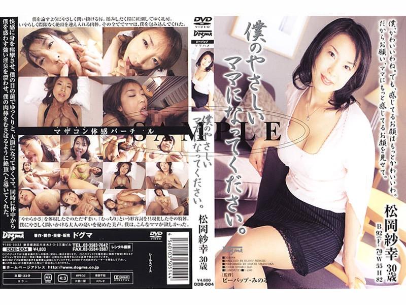 (dbb0004)[DBB-004] 僕のやさしいママになってください。 松岡紗幸30歳 ダウンロード