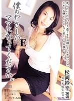 僕のやさしいママになってください。 松岡紗幸30歳 ダウンロード