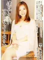 僕のやさしいママになってください。 望月加奈 32歳 ダウンロード