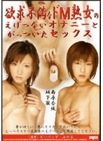 欲求不満なドM熟女のえげつないオナニーとがっついたセックス 坂下麗 南原香織 ダウンロード
