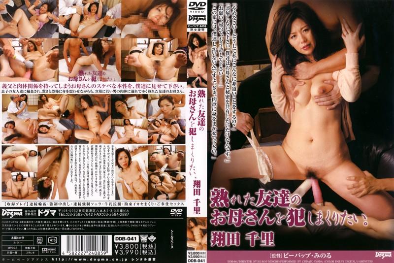 熟れた友達のお母さんを犯しまくりたい。 翔田千里