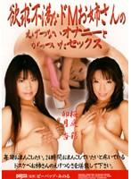 欲求不満なドMお姉さんのえげつないオナニーとがっついたセックス 卯月杏 桜庭彩 ダウンロード