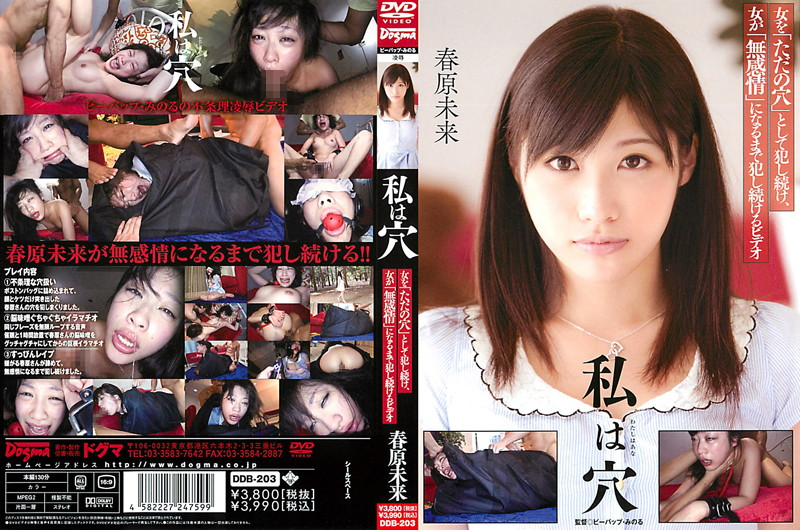 DDB-203 I'm A Hole Miki Sunohara