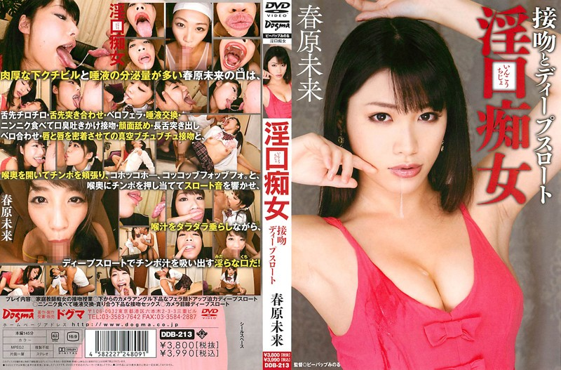 DDB-213 The Slutty Mouthed Perverted Woman's Kisses And Deep Throat Miki Sunohara