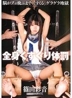 全身くすぐり体罰 篠田彩音 ダウンロード