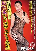 淫語が止まらない お下劣ち○ぽこすり先生 円城ひとみ ダウンロード