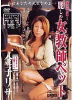 溜池ゴロー 麗しの女教師ペット 金子リサ
