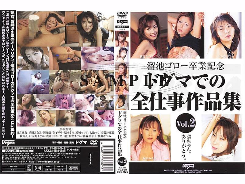 溜池ゴロー卒業記念 ドグマでの全仕事作品集Vol.2
