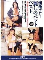 溜池ゴロー 麗しのペットベスト vol.2 ダウンロード