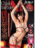 Chain torture〜拷問研究所〜 佐知子