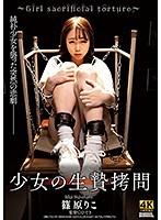 少女の生贄拷問 篠原りこ