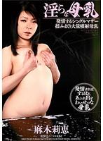 淫らな母乳 発情するシングルマザー 揉みまくり大量噴射母乳 麻木莉恵