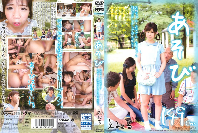 DDK-105 Playtime. Whose Cock Can I Get Pregnant With? Grandpa? Daddy? My Big Brother? Emiru