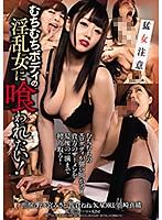 ddk00184[DDK-184]むちむちボディの淫乱女に喰われたい!