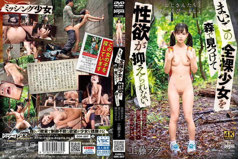 まいごの全裸少女を森で見つけて性欲が抑えられない 失踪少女に強○セックス・種付けプレス 工藤ララ