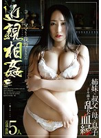 近親相姦(桃太郎映像出版)シリーズ動画