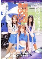 月丘るな 発射GO!GO!GO!