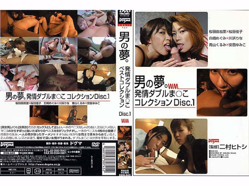 DDN-045 Yumiko Anzai – A Man's Dream. Two For the Price of One Collection 1