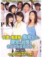女医と看護婦の痴女集団に異常な治療をされてみませんか?