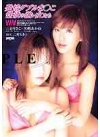 発情ダブルま〇こ 性欲の強い女たち 三谷りさこ+矢崎あかね ダウンロード