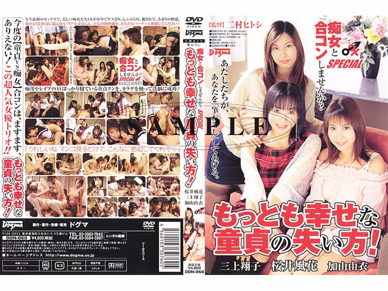 DDN-060 Yui Kayama – Wanna Go To A Slutty Social Mixer? SPECIAL The Best Way To Pop That Cherry Boy!