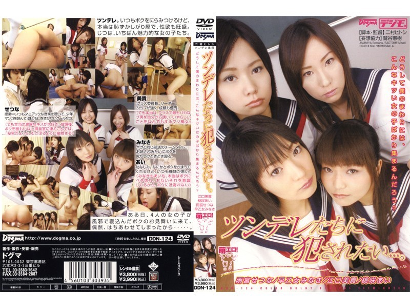 DDN-124 I Want To Be Raped By TSUNDERE Girls