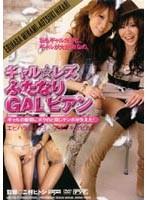 ギャル☆レズ <ふたなりGALビアン> ダウンロード