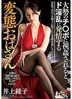 大勢のチ○ポに視姦されるとド淫乱に発情する変態おばさん 井上綾子 ダウンロード