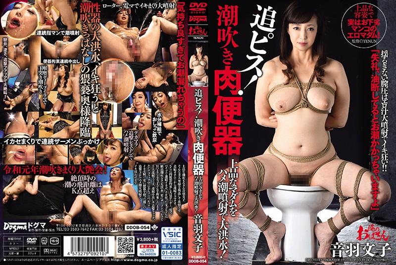 DDOB-054 Squirting Human toilet Elegant Madame Has A Squirting Flood! Fumiko Otowa