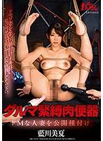 ダルマ緊縛肉便器 ドМな人妻を公開種付け 藍川美夏