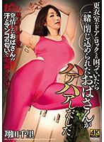 更衣室のドアがロックされ困っていたら一緒に閉じ込められたおばさんがハアハアしだした 翔田千里