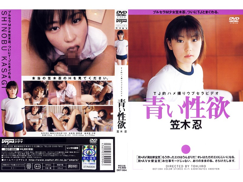 DDT-004 Shinobu Kasagi – Fresh Sexual Desire