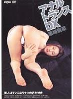 アナルトランスDX 黒崎扇菜