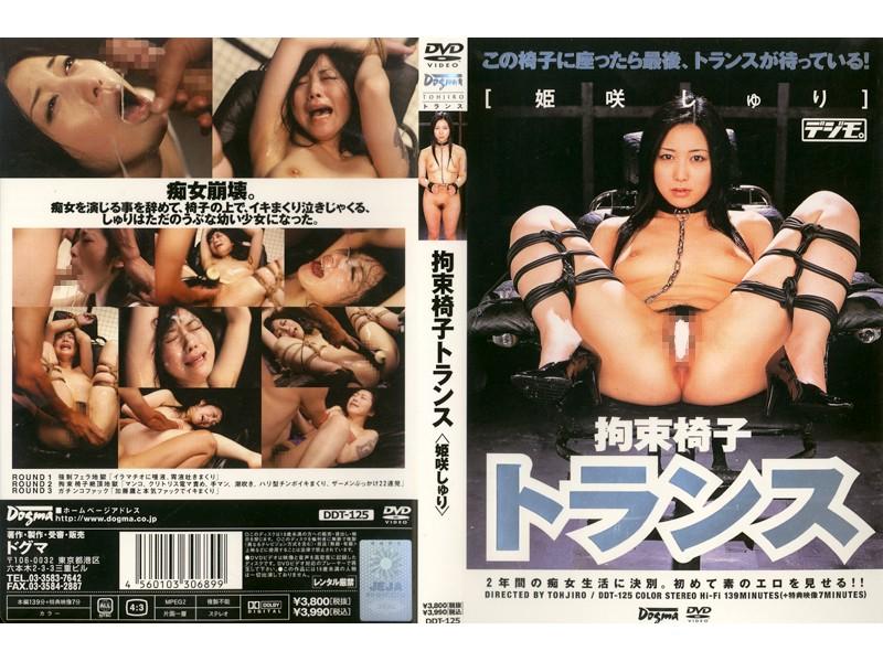 (ddt125)[DDT-125] 拘束椅子トランス 姫咲しゅり ダウンロード
