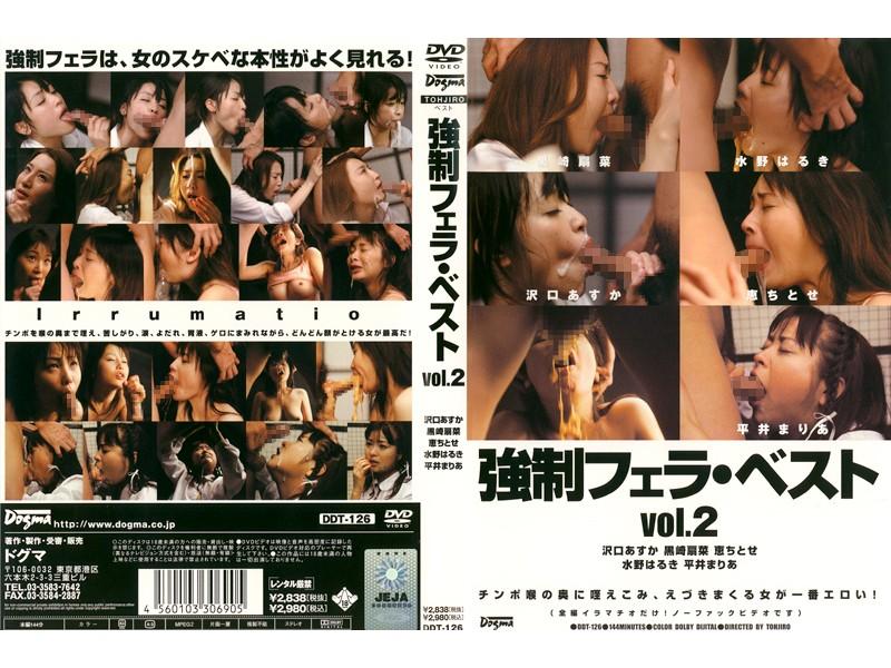 強制フェラ・ベスト vol.2