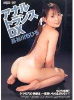 アナルトランスDX 長谷川ちひろ ダウンロード