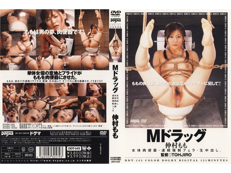 (ddt145)[DDT-145] Mドラッグ 女体肉便器 連続強制フェラ 生中出し 仲村もも ダウンロード