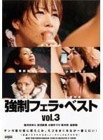強制フェラ・ベスト vol.3 ダウンロード