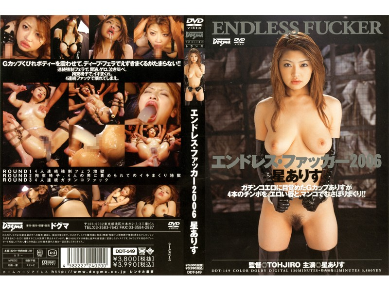 DDT-149 Arisu Hoshi DDT-149